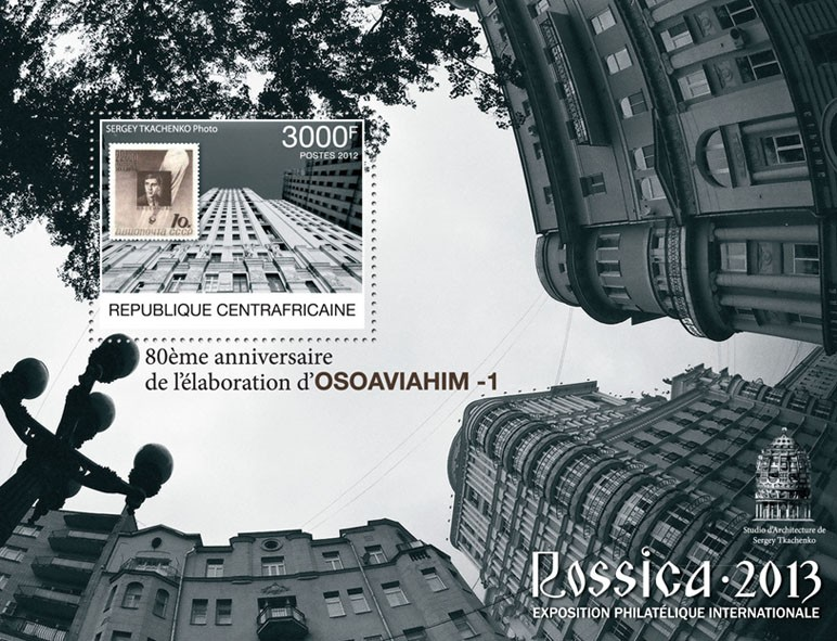 Russia 2013 - International Philatelic Exposition  (Stamps on Stamps) - Issue of Central African republic postage stamps