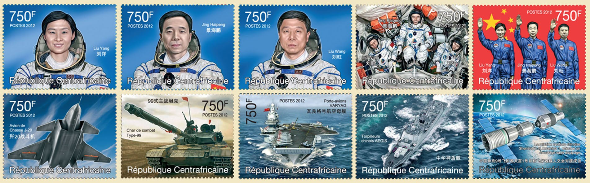 Chinese Space Missions Shezon  9 and Amamiya 1, 80th Anniversary of Army of Liberation - Issue of Central African republic postage stamps