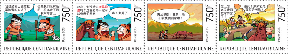 Year of Horse - Issue of Central African republic postage stamps