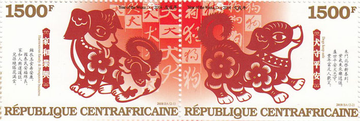 Year of the dog - Issue of Central African republic postage stamps