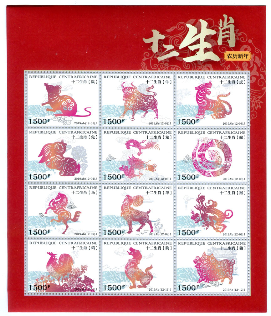 12 Chinese zodiac - Issue of Central African republic postage stamps