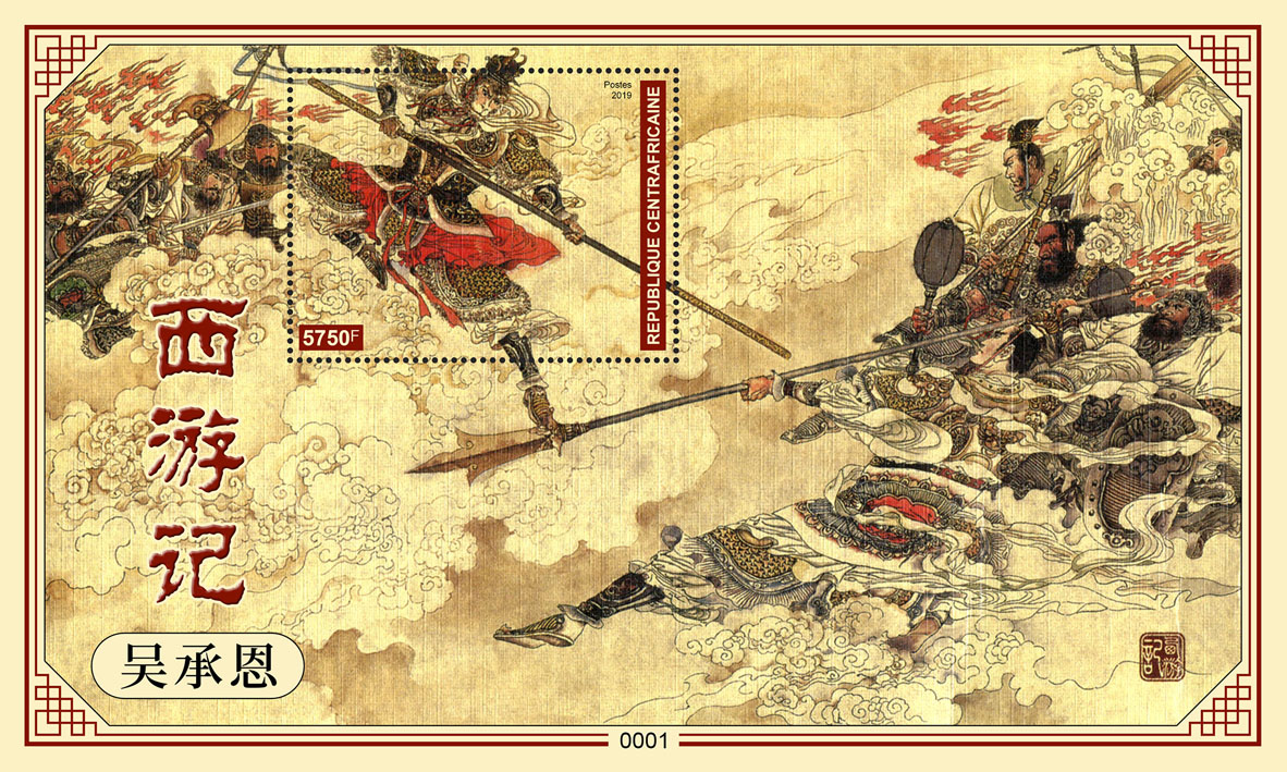 Chinese art and culture - Issue of Central African republic postage stamps